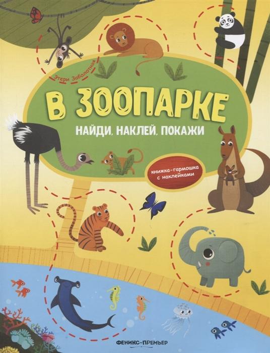 Купить В зоопарке книжка-гармошка с наклейками, Феникс, РнД, Книги с наклейками