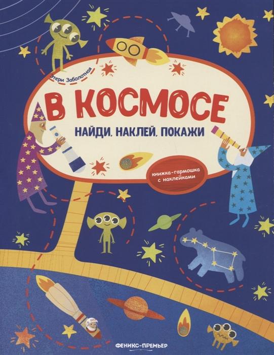 Купить В космосе книжка-гармошка с наклейками, Феникс, РнД, Книги с наклейками
