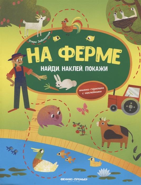 Купить На ферме книжка-гармошка с наклейками, Феникс, РнД, Книги с наклейками