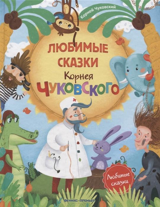 Купить Любимые сказки Корнея Чуковского, Феникс, РнД, Сказки