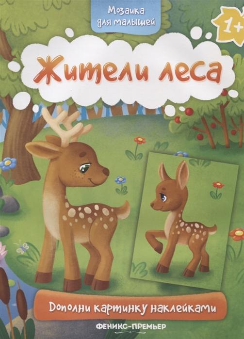 Силенко Е. (ред.) Жители леса