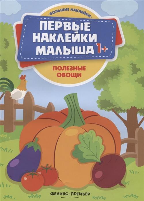 Сорокина Н. (илл.) Полезные овощи александра евгеньевна сорокина внутри высоты