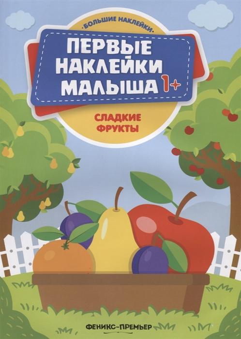 Сорокина Н. (илл.) Сладкие фрукты