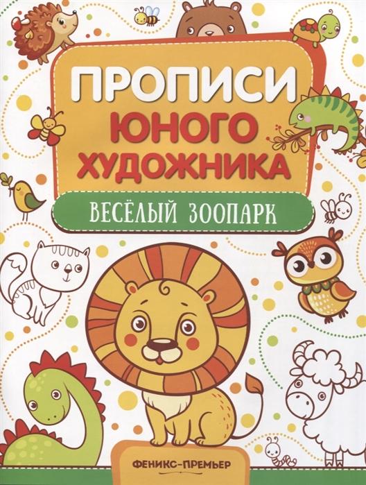 Панжиева М. Веселый зоопарк все цены