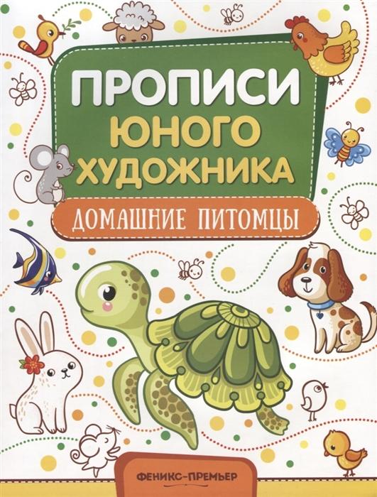 Панжиева М. Домашние питомцы