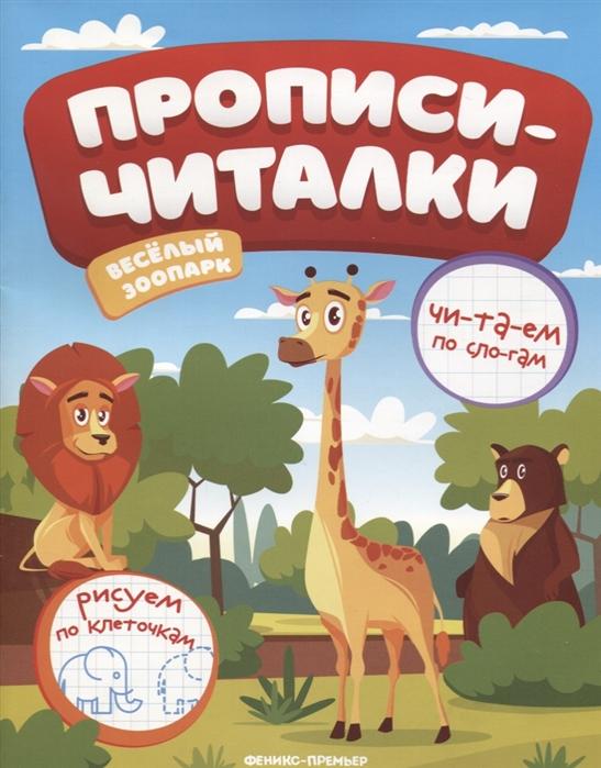 Самоделова Е. Веселый зоопарк все цены