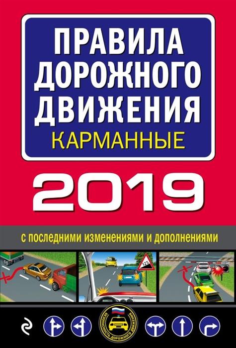 Мубаракшин Р. (ред.) Правила дорожного движения 2019 карманные с последними изменениями