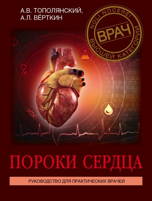 Верткин А., Тополянский А. Пороки сердца Руководство для практических врачей приобретенные пороки сердца