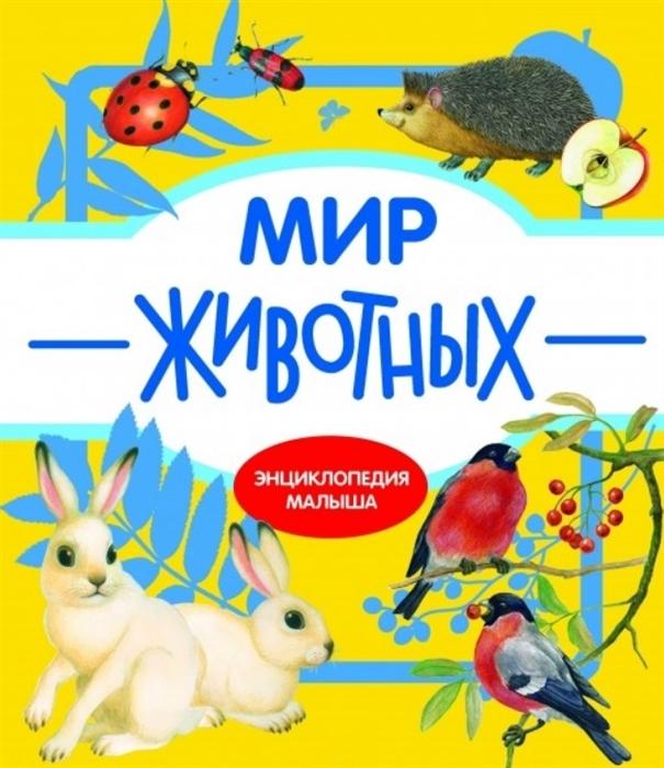 Куликовская Т. Мир животных Энциклопедия малыша