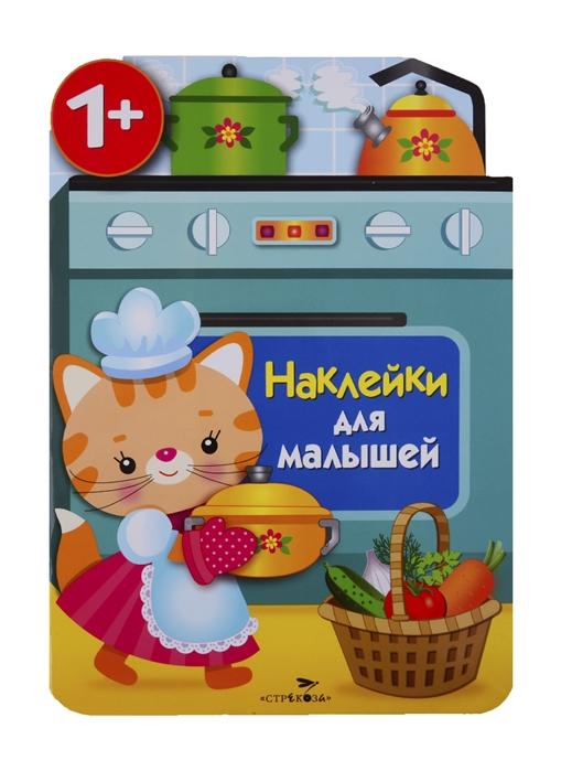 Никитина Е. (авт.-сост.) Кухонная плита кухонная плита alex