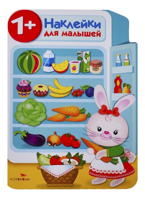 Никитина Е. (авт.-сост.) Холодильник