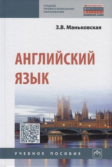 Маньковская З. Английский язык Учебное пособие