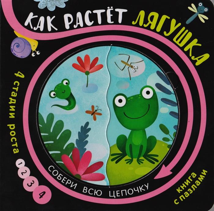 Купить Книга с пазлами Как растет лягушка, Мозаика-Синтез, Книги - игрушки
