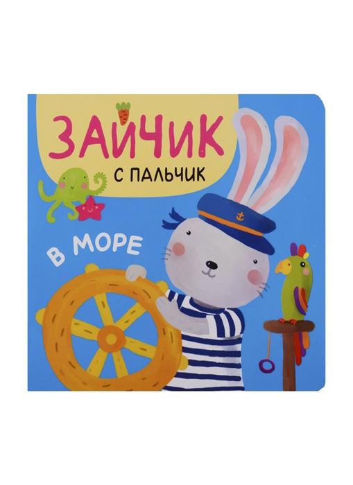 Александрова Е. Зайчик с пальчик В море