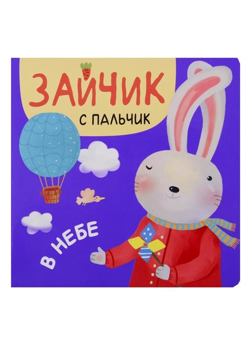 Александрова Е. Зайчик с пальчик В небе