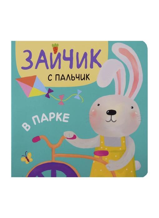 Александрова Е. Зайчик с пальчик В парке