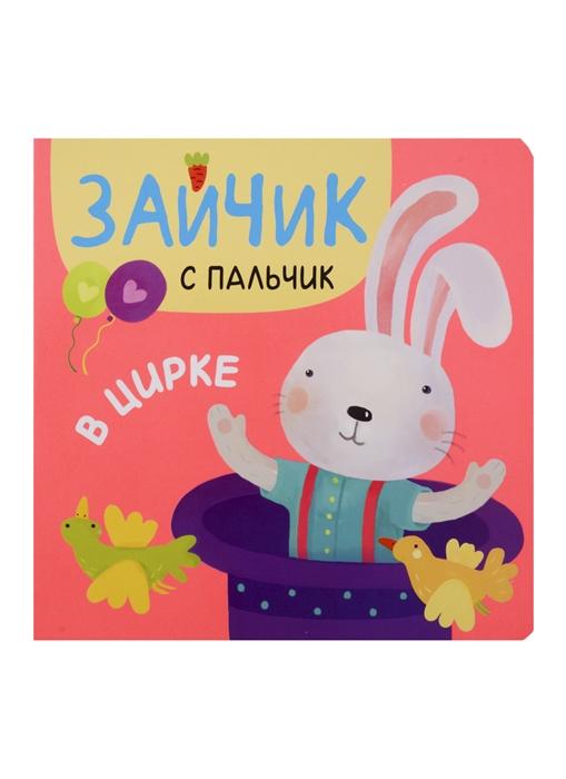 Александрова Е. Зайчик с пальчик В цирке