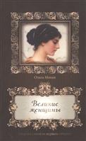 """Великие женщины. Сборник статей из журнала """"Мария"""""""