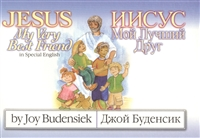 Jesus My Very Best Friend/Иисус Мой Лучший Друг (на английском и русском языках)