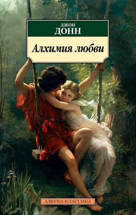 Донн Д. Алхимия любви фишер х алхимия любви формула успешных отношений