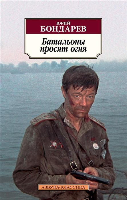 Фото - Бондарев Ю. Батальоны просят огня бондарев ю горький пот войны