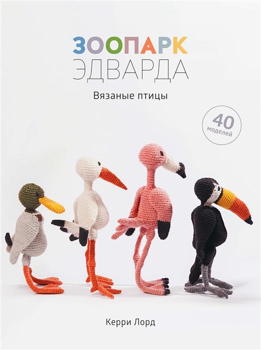 Лорд К. Зоопарк Эдварда Вязаные птицы 40 моделей