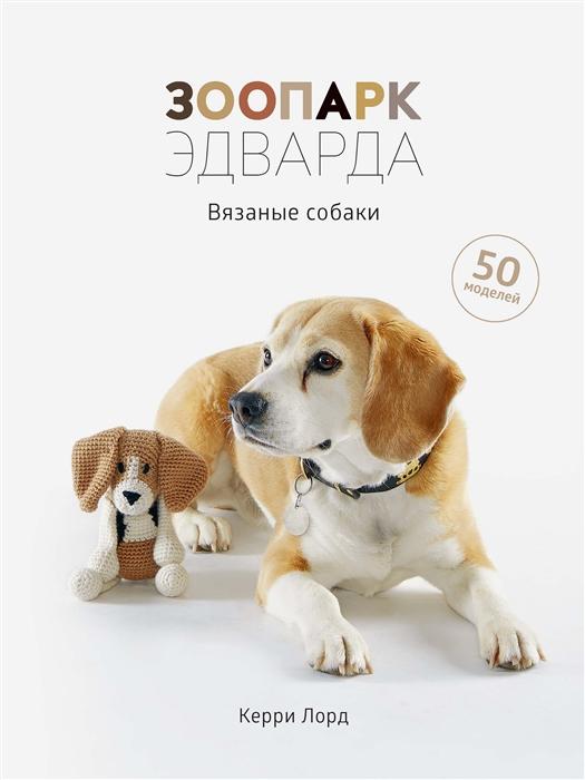 ли рут вязаные шарфики и боа 100 оригинальных моделей Лорд К. Зоопарк Эдварда Вязаные собаки 50 моделей