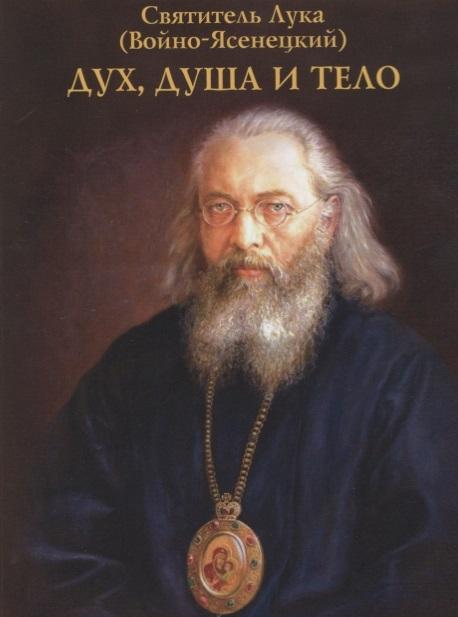 Святитель Лука (Войно-Ясенецкий) Дух душа и тело