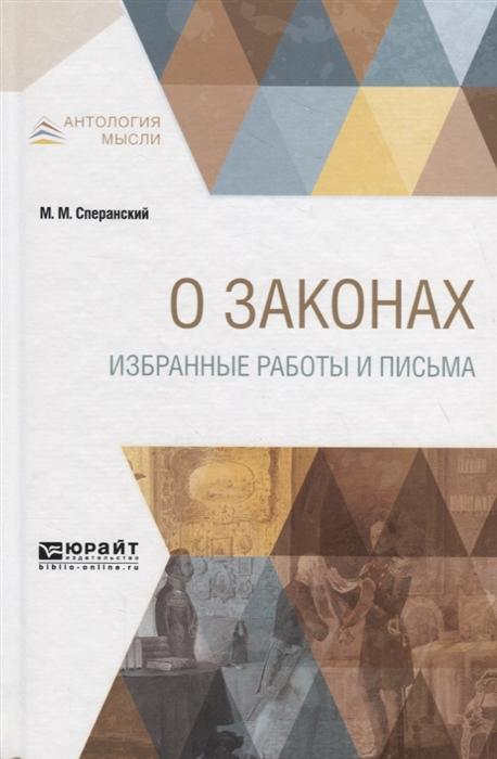 Сперанский М. О законах Избранные работы и письма