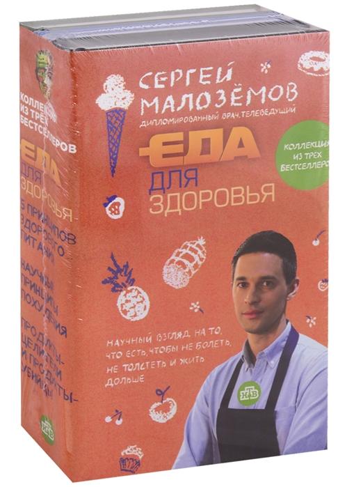 Малоземов С. Еда для здоровья комплект из 3-х книг