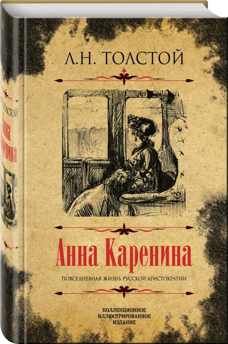 Толстой Л. Анна Каренина Коллекционное иллюстрированное издание