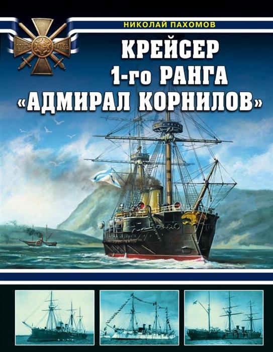 цена на Пахомов Н. Крейсер Адмирал Корнилов