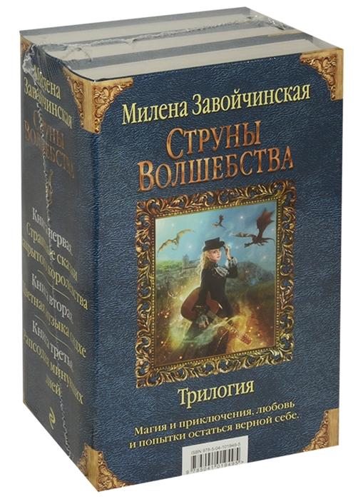 Завойчинская М. Струны волшебства Трилогия комплект из 3-х книг завойчинская м струны волшебства трилогия комплект из 3 х книг