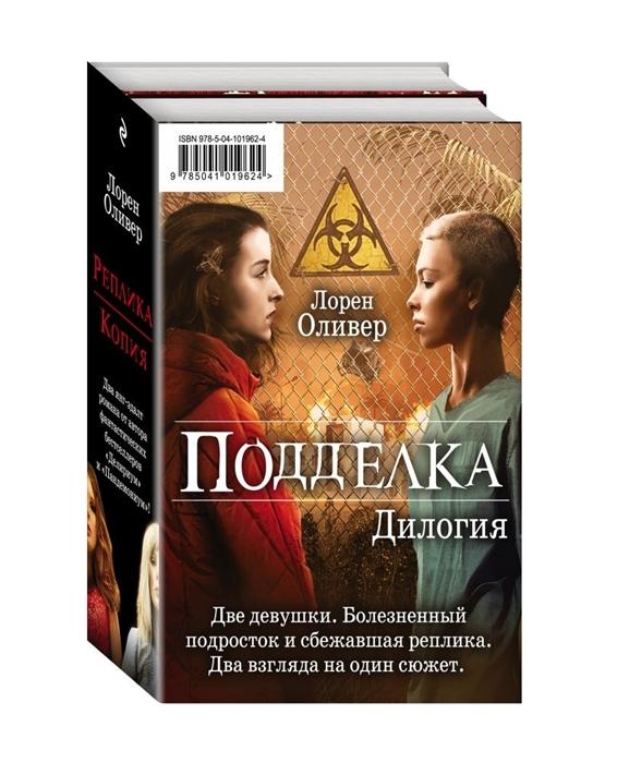 Оливер Л. Подделка Дилогия комплект из 2 книг