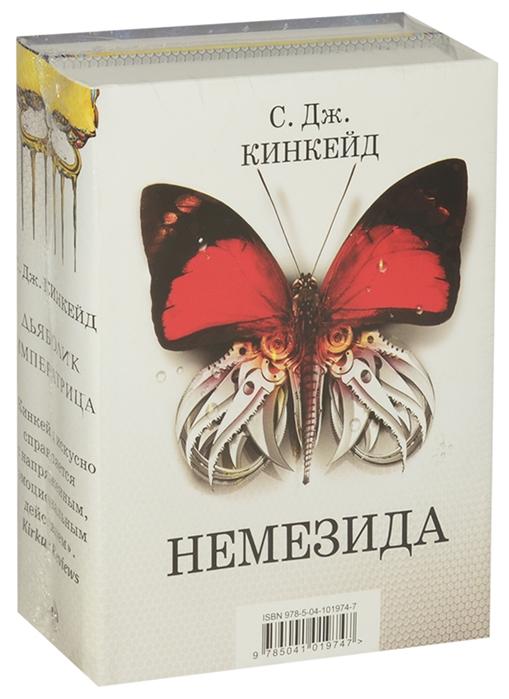 Кинкейд С. Немезида комплект из 2-х книг