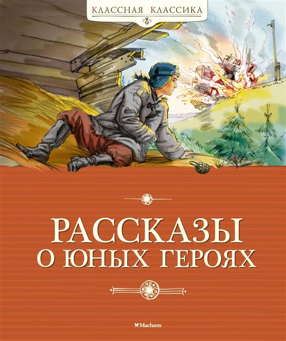 Воскобойников В., Надеждина Н., Никольский Б. Рассказы о юных героях н никольский в огне битвы