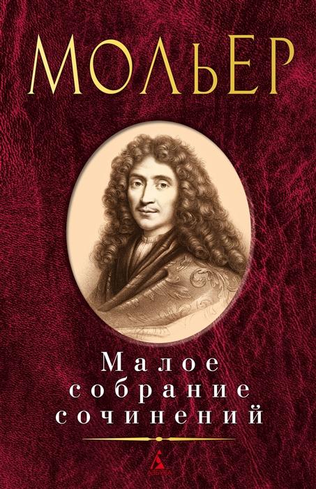 Мольер Малое собрание сочинений