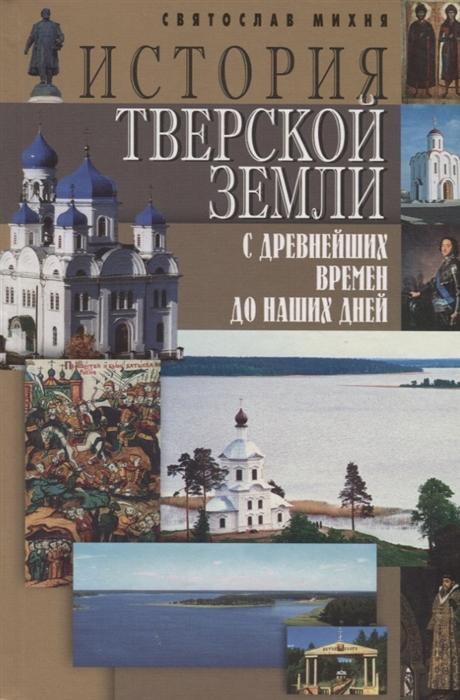 Михня С. История Тверской земли с древнейших времен до наших дней