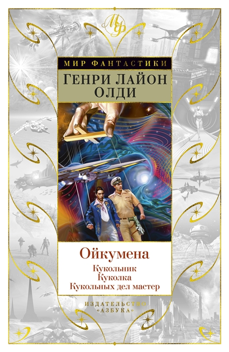 Олди Г. Ойкумена Кукольник Куколка Кукольных дел мастер цена в Москве и Питере