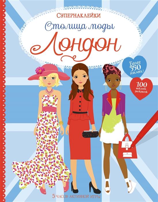 Купить Столица моды Лондон, Махаон, Книги с наклейками