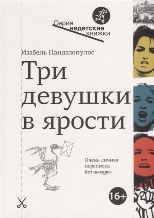 Три девушки в ярости (Пандазопулос И.) - купить книгу с доставкой в интернет-магазине «Читай-город». ISBN: 978-5-91759-808-6
