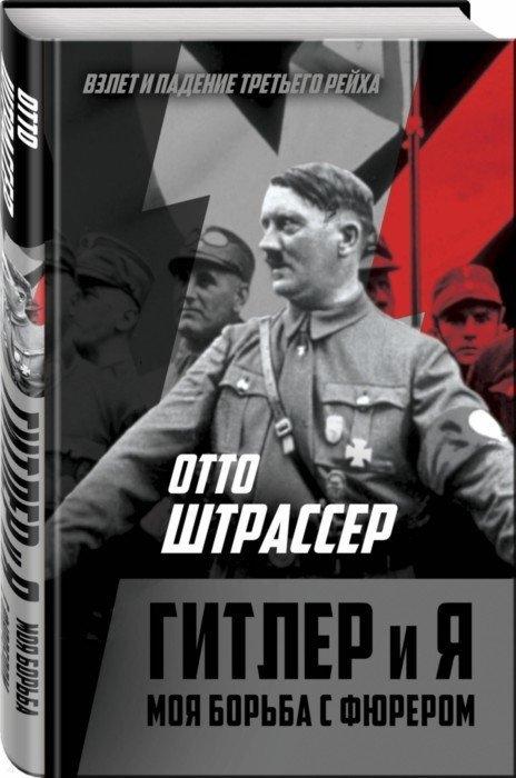 Штрассер О. Гитлер и я Моя борьба с фюрером сюзанна штрассер давай качаться