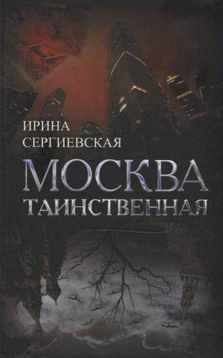 Сергиевская И. Москва таинственная