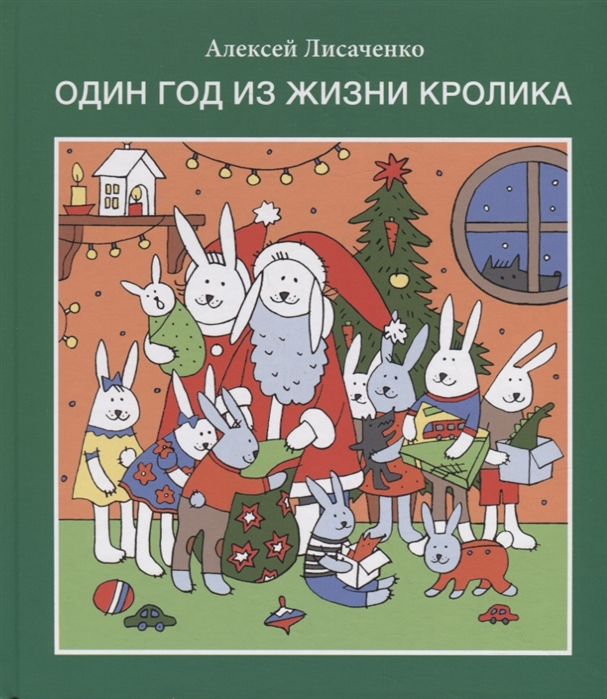 Лисаченко А. Один год из жизни кролика цены