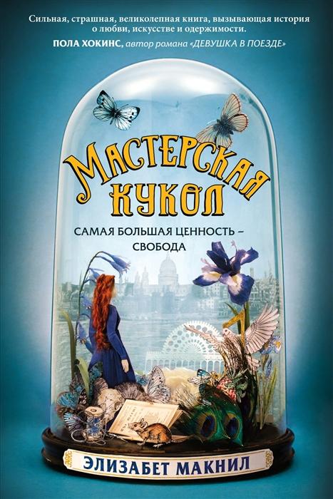 Макнил Э. Мастерская кукол