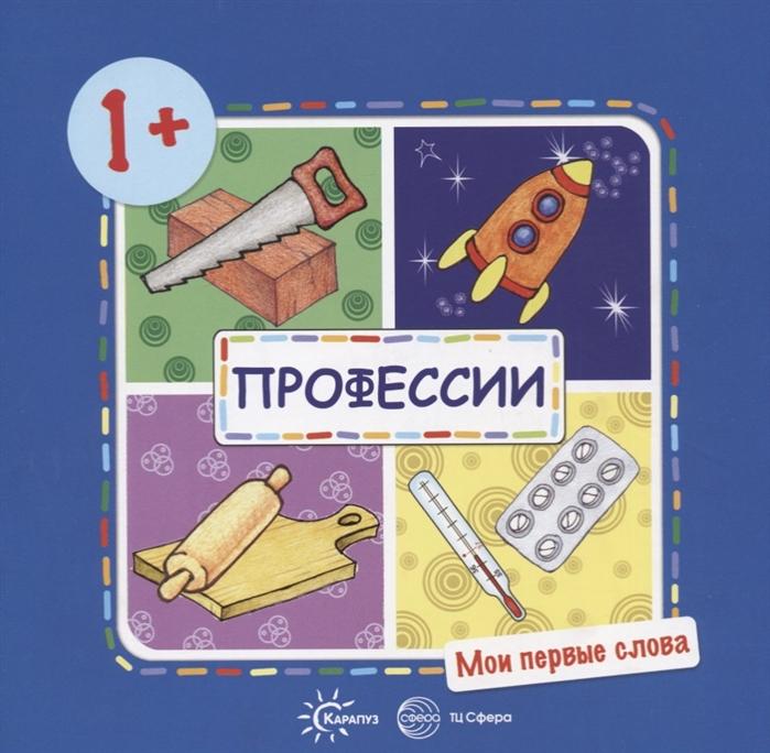 савушкин с профессии 1 Савушкин С. Профессии 1