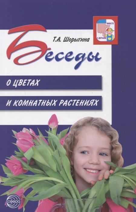 Фото - Шорыгина Т. Беседы о цветах и комнатных растениях шорыгина т беседы о степи и лесостепи