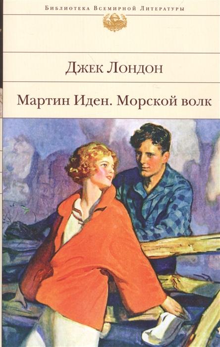 Лондон Дж. Мартин Иден Морской волк лондон дж морской волк бог его отцов