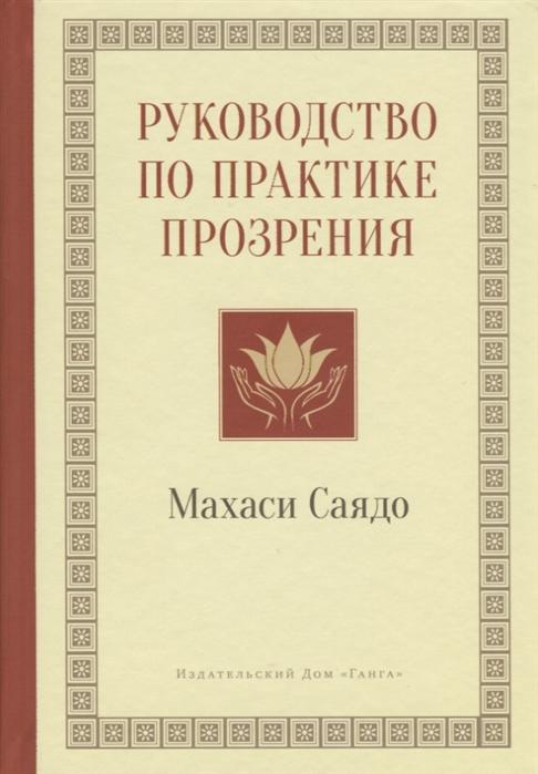 Махаси Саядо Руководство по практике прозрения александр малинин 2019 12 14t19 00