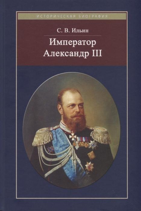 купить Ильин С. Император Александр III онлайн